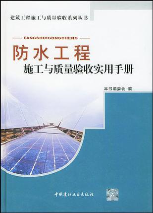防水工程施工与质量验收实用手册