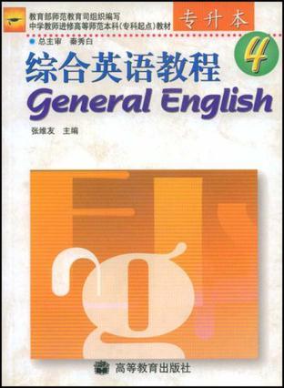 综合英语教程4