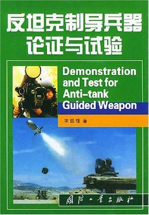 反坦克制导兵器论证与试验