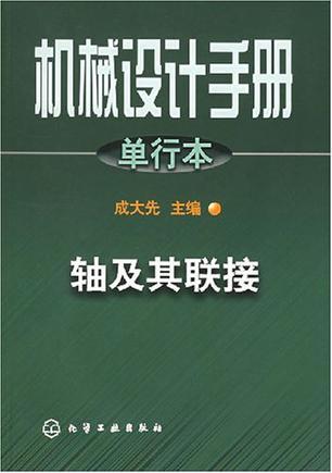 机械设计手册.单行本.轴及其联接