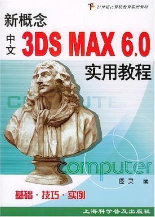 新概念中文3DS MAX6.0实用教程/21世纪计算机教育实用教材