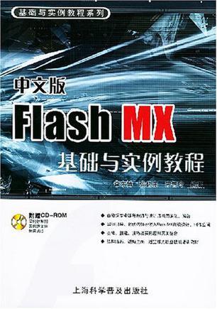 中文版Flash MX基础与实例教程