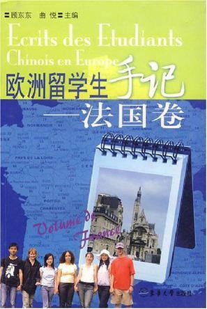 欧洲留学生手记。法国卷