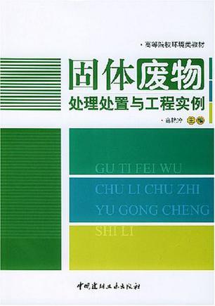 固体废物处理处置与工程实例