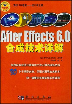 After Effects 6.0合成技术详解