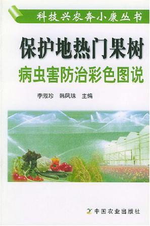 保护地热门果树病虫害防治彩色图说
