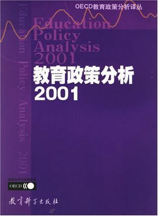 教育政策分析.2001