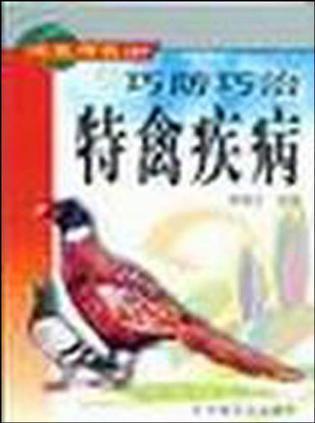 巧防巧治特禽疾病