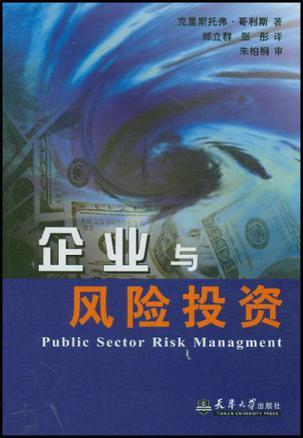 企业与风险投资