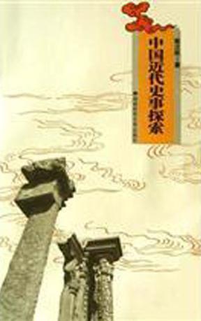 中国近代史事探索