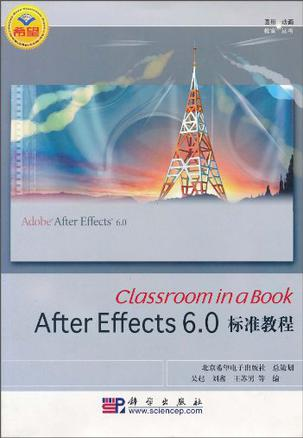 After Effects6.0标准教程