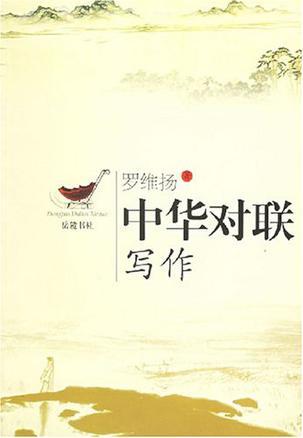 中华对联写作