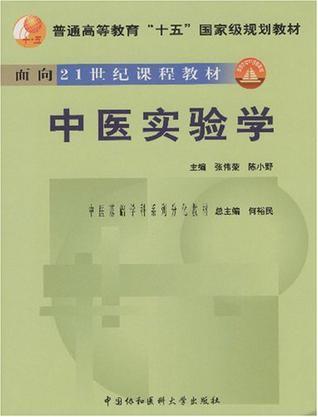 中医实验学