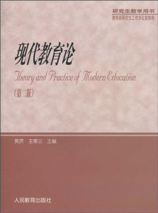 现代教育论