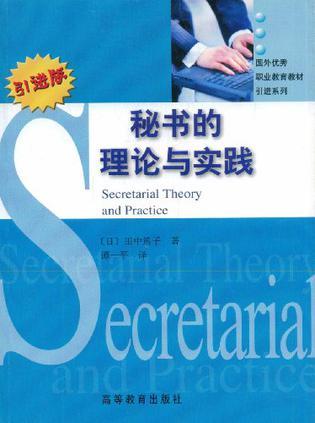 秘书的理论与实践