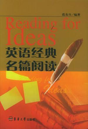 英语经典名篇阅读