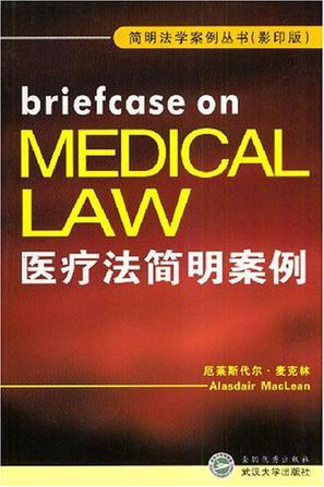 医疗法简明案例