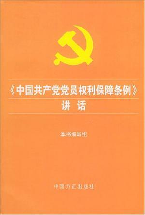 《中国共产党党员权利保障条例》讲话