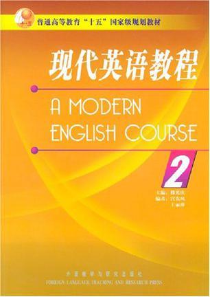 现代英语教程