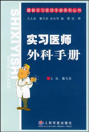 实习医师外科手册