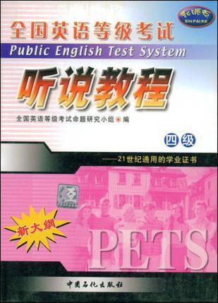全国英语等级考试听说教程