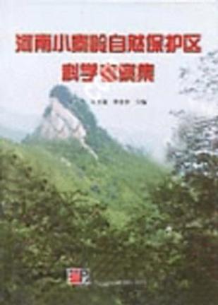 河南小秦岭自然保护区科学考察集