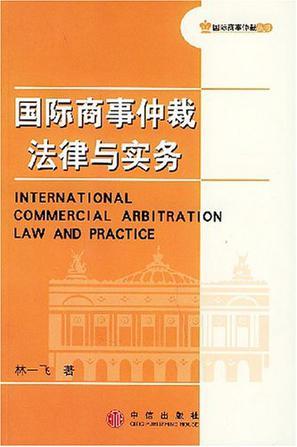 国际商事仲裁法律与实务