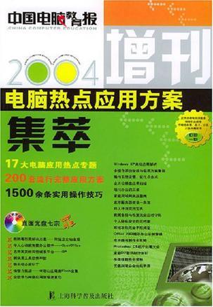 2004电脑热点应用方案集萃(附光盘)