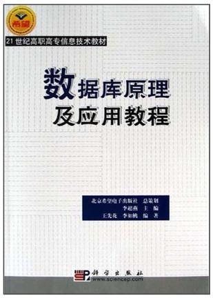 数据库原理及应用教程