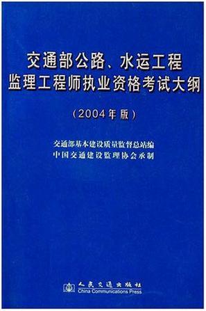 交通部公路、水运工程监理工程师执业资格考试大纲