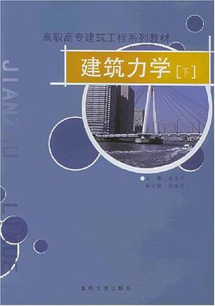 建筑力学(下)