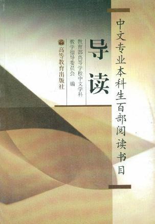 中文专业本科生百部阅读书目导读