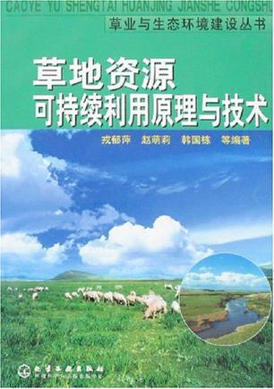 草地资源可持续利用原理与技术