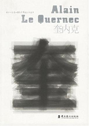 奎内克/设计+生活国际平面设计师丛书