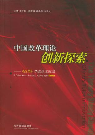 中国改革理论创新探索