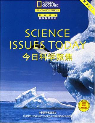 今日科学聚焦