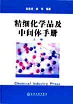 精细化学品及中间体手册(上下)