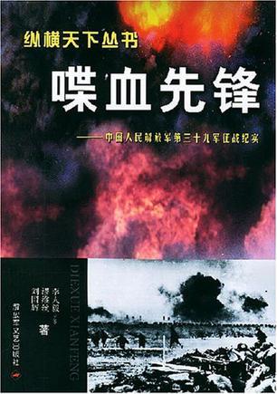 喋血先锋:中国人民解放军第三十九军征战纪实