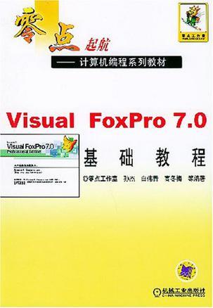Visual FoxPro 7.0基础教程