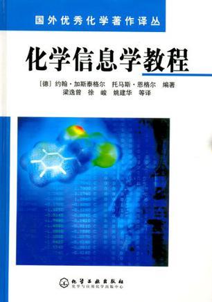 化学信息学教程