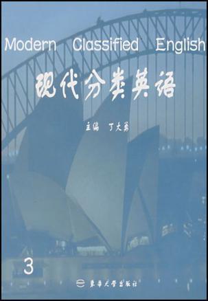 现代分类英语3