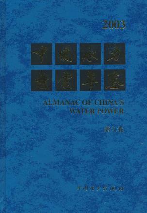 中国水力发电年鉴