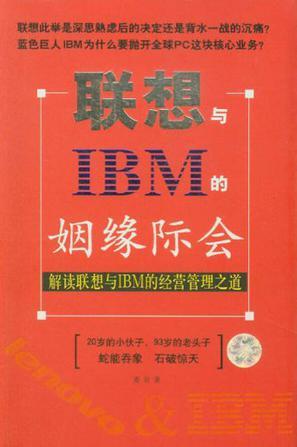联想与IBM的姻缘际会