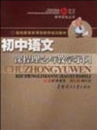 初中语文课程理念与教学示例