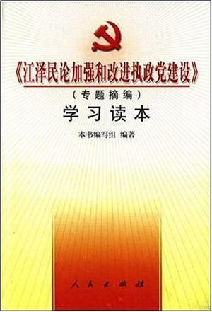 《江泽民论加强和改进执政党建设》学习读本