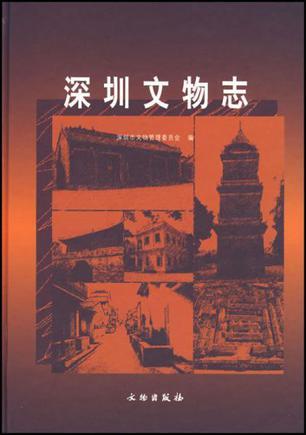 深圳文物志