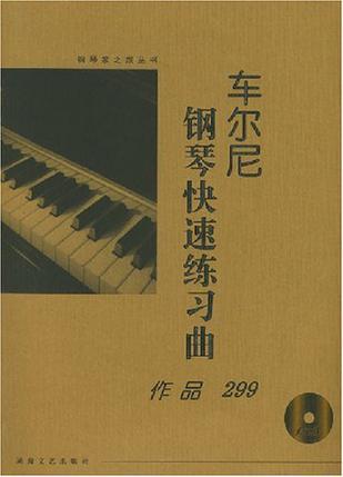 车尔尼钢琴快速练习曲