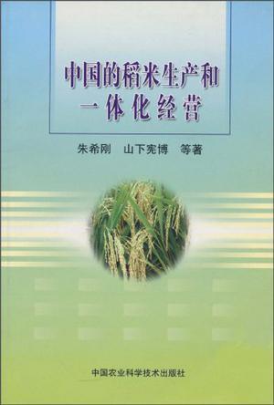 中国的稻米生产和一体化经营