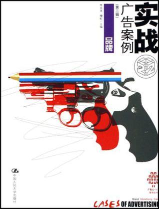 实战广告案例(第二辑)·品牌(广告人·中国·案例丛书)