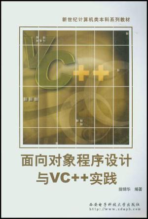 面向对象程序设计与VC++实践